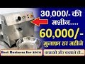 60 हज़ार रुपया महिना, small business ideas, new business plan, low investment, best investing 2019