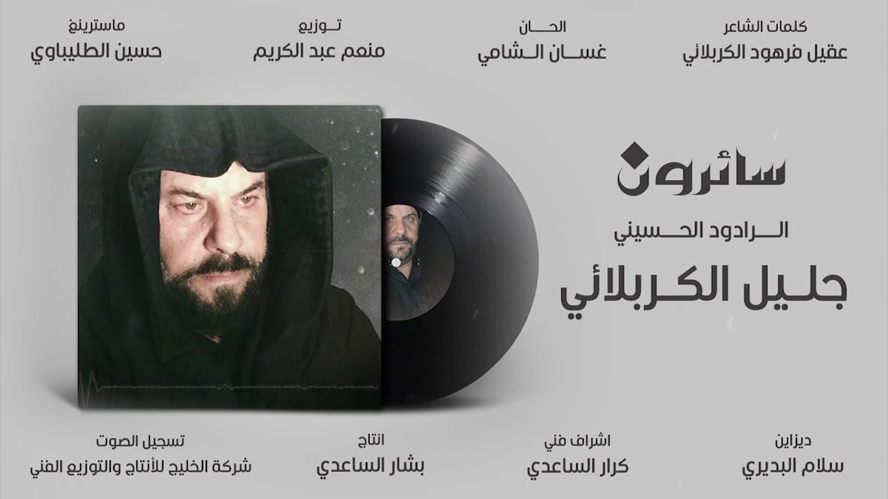 من الأرشيف للرادود الحسيني الحاج جليل الكربلائي - سائرون