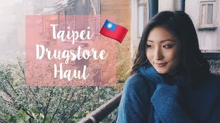 Taiwan Drugstore Haul (Watsons & Cosmed) || Ashley Ahn