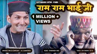Ram Ram Bhai Ji || Uttam Chand Comando