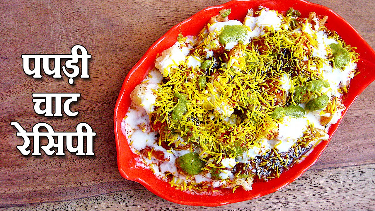 Papdi chaat recipe in hindi by papdi chaat recipe in hindi by sonia goyal jaipurthepinkcity youtube forumfinder Choice Image