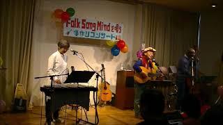 2019年3月16日 「FolkSongMindを唄う 手作りコンサート」