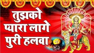 2020 का सबसे सुपरहिट माता भजन। तुझको प्यारा लागे पुरी हलवा। Khushbu Tiwari KT   Superhit Mata Bhajan