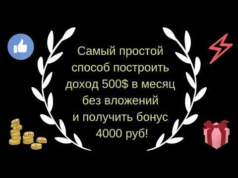 Самый простой способ построить доход в 500$ в месяц без вложений и получить бонус 4000 руб!