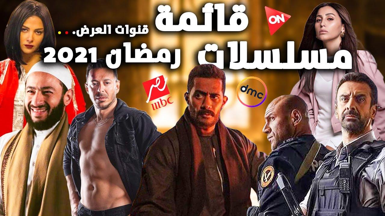 حصريا جميع مسلسلات رمضان 2021 مع قنوات العرض القائمة الكاملة و الرسمية Youtube