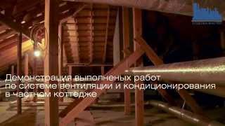 Как устроена вентиляция в доме(Как устроена вентиляция в коттедже. Пример контентного видео для строительной компании от Агентства дост..., 2014-12-04T10:53:18.000Z)