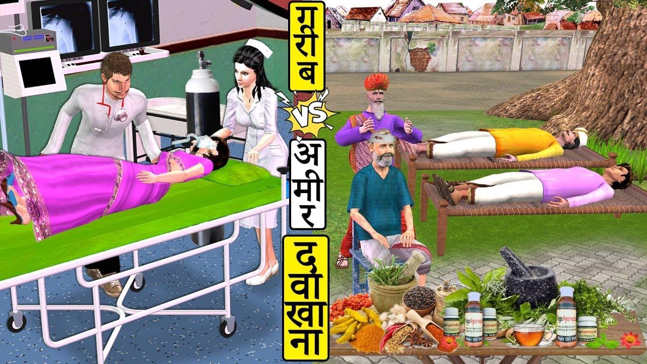 गरीब Vs अमीर का दवाखाना Garib Vs Amir Ka Dawakhana Comedy Video Hindi Kahaniya हिंदी कहानियां Comedy