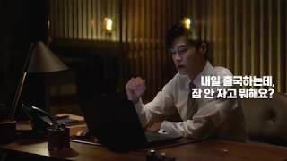 2018 신라면세점 - TVXQ 윤호, 출국 바로 전까지 이것? !