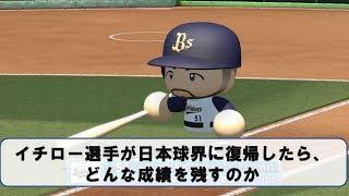 イチローが日本に復帰したら、どんな成績か【パワプロ2017】 thumbnail