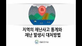 [생활안전지도 학습동영상] 미세먼지/홍수와 태풍 발생 …