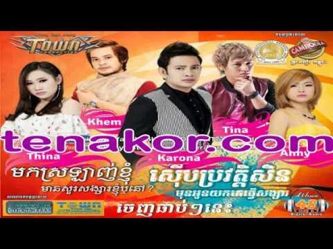 Prom Oy Oun thaer Nak Tmey by Kame Town CD Vol 48