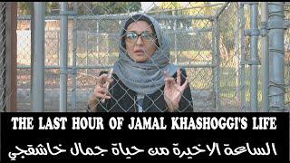 THE  LAST  HOUR  OF  JAMAL  KHASHOGGI'S  LIFE  الساعة الأخيرة من حياة جمال خاشقجي
