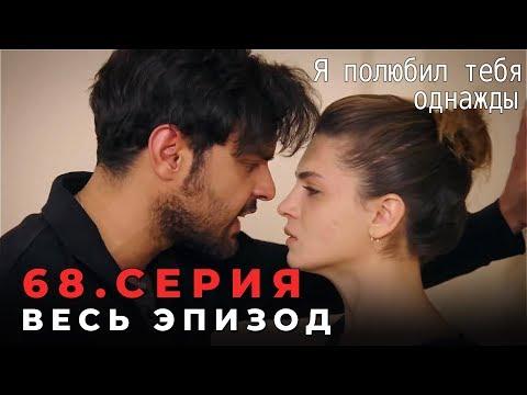 Я полюбил тебя однажды - 68 серия (Русский дубляж)