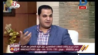 صباح دريم | دكتور أحمد هارون: المرأة عندما تعشق تفرز هرمون الهبل للقضاء على الخجل