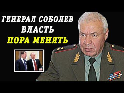 Генерал Соболев: пора менять власть