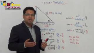 E Home Tuition Std -10 GSEB - Maths ચેપ્ટર-09  ત્રિકોણમિતિ