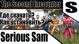 Где скачать и установить игру Serious Sam The Second Encounter