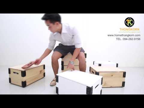 กล่องไม้ลังสุดเท่ แข็งแรงกว่าใคร จัดแต่งได้หลายรูปแบบ