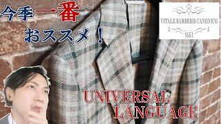 今季一番おススメ!! ユニバーサルランゲージのジャケット! Universal language jacket review!