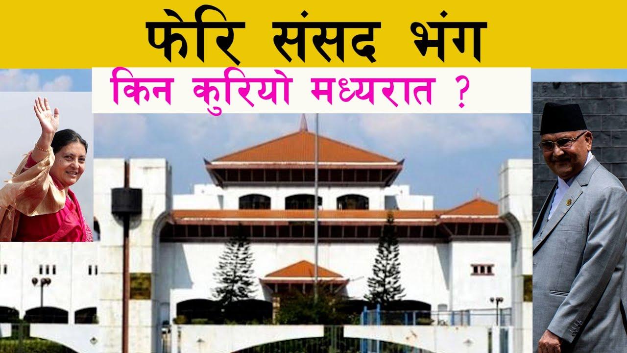 फेरि संसद भंग । किन कुरियो मध्यरा!त ?