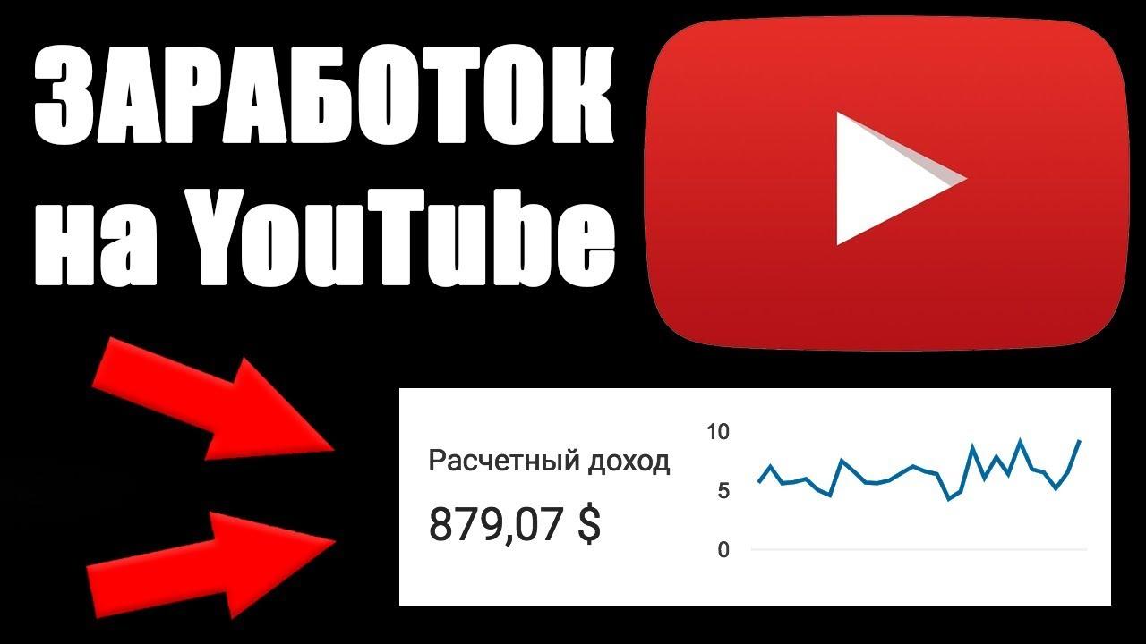 Реальныи Заработок в Интернете на Youtube без Вложении с Прямои Рекламы