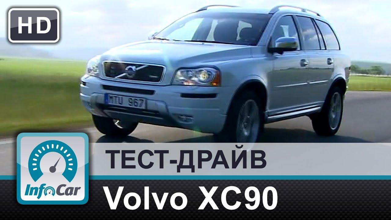 volvo xc 90 беглый обзор - YouTube