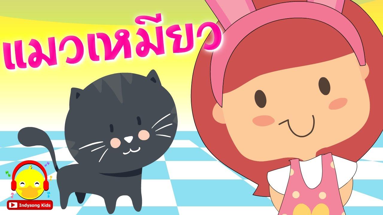 เพลงหน มาล ม ล กแมวเหม ยว เพลงเด กอน บาล Indysong Kids การ ต น เพลง