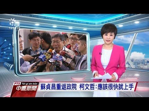 20190111公視中晝新聞