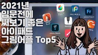 그림쟁이가 추천하는 아이패드 무료 드로잉 어플  TOP…