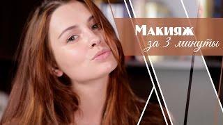 видео Легкий макияж на каждый день