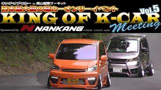 KING OF K CAR meeting Vol 5 【搬出2】 キングオブKカーin岡山国際サーキット
