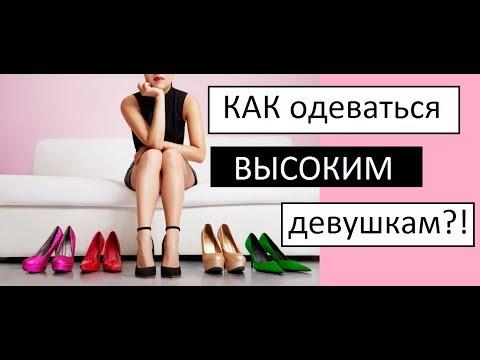 Как одеваться высоким и худым девушкам фото