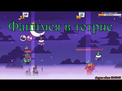 Tricky tower (фанимся с Someone Unknown и Рыжебородым)