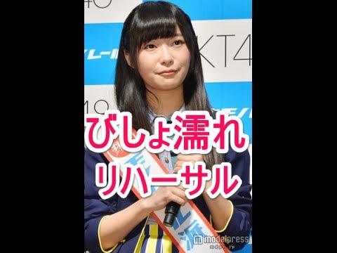 AKB48、びしょ濡れの雨野外リハ...指原莉乃が注意喚起「半端ないです」