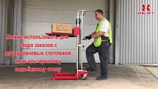Гидравлический Штабелер с Подъемной Платформой 400 кг 1,3 м OXLIFT HS 4013(, 2018-07-03T07:26:38.000Z)