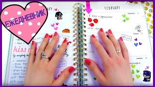 Plan With Me ♥ Как Я Веду Ежедневник 2017 ♥ NataLime