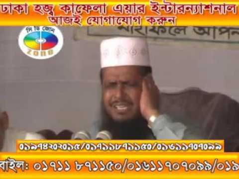 হজরত বায়েজিদ বোস্তামির জীবনী। Tofazzal Hossain Voirob waz. Bangla waz