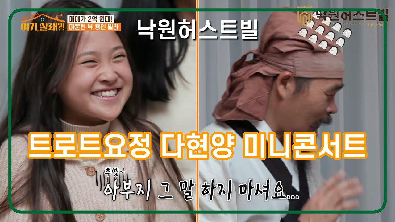 #채널A #여기살래 3회 김봉곤 가족편
