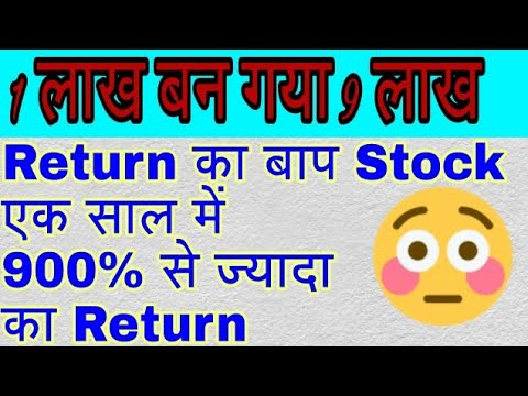 Return का बाप Stock एक साल में 900% तक का Return    Multibagger Stock 2018