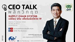 Supply Chain System เปลี่ยน ปรับ เพื่อรับมือโควิด 19