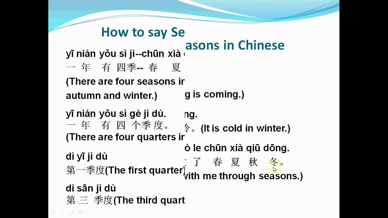 mandarin chinese lesson 64 how to say seasons in chinese youtubemandarin chinese lesson 64 how to say seasons in chinese