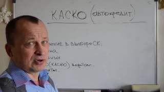 видео Можно ли отказаться от КАСКО при автокредите в 2017 году