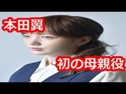 本田翼、ロングヘア姿も「東野圭吾 手紙」で初の母親役