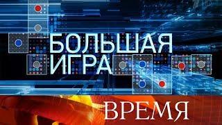 Премьера на Первом канале - политическое ток-шоу «Большая игра».