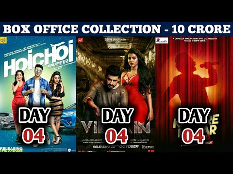 Box Office Collection Of Hoichoi Unlimited,Villain & Kishore Kumar Junior | Dev | 15th Oct 2018