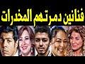 20 فـنان وفنانة مصريين دمـر تـهـم الـمخـدرات بعضهم مــا ت بسبب جـرعه زائـده