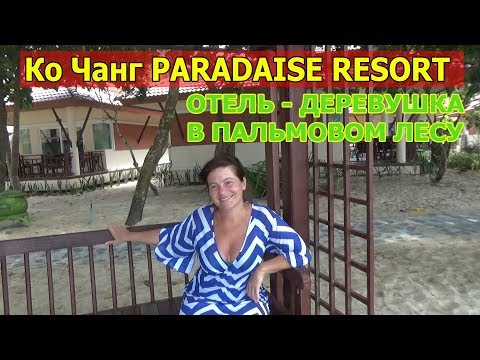 Отели Ко Чанга: Koh Chang Paradise Resort. Отель Ко Чанг Парадайз Резорт. Видео обзор отеля.