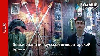 Знаки различия русской императорской армии