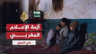 في العمق- الخلفي: إرادة مغربية حاسمة لتوسيع مناخ الحرية