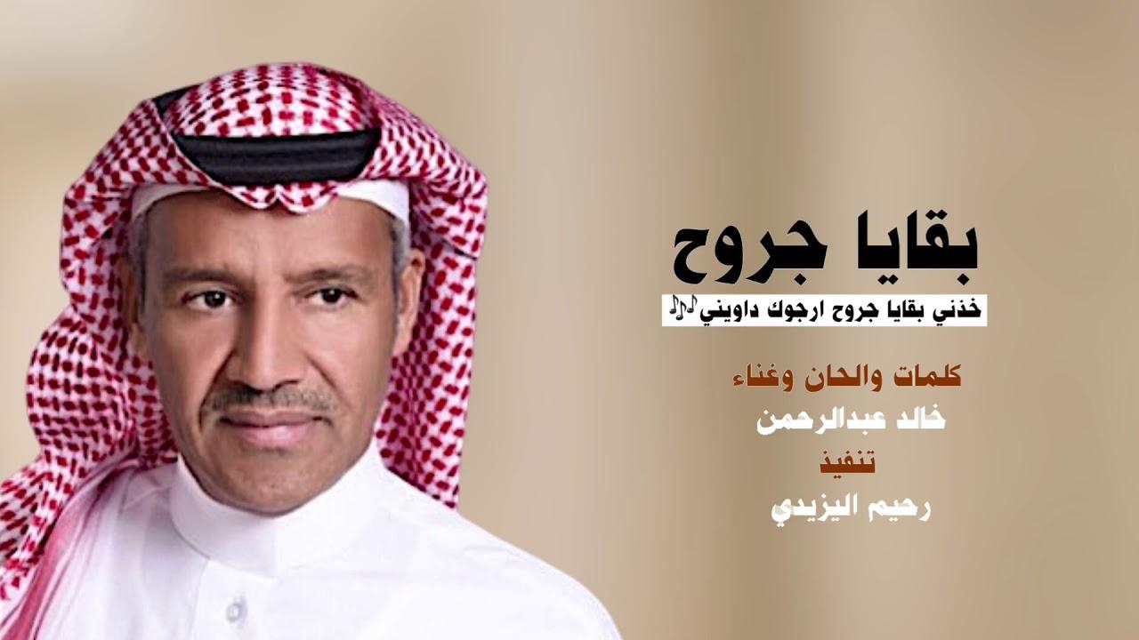 خذني بقايا جروح ارجوك داويني غناء الفنان خالد عبدالرحمن Youtube